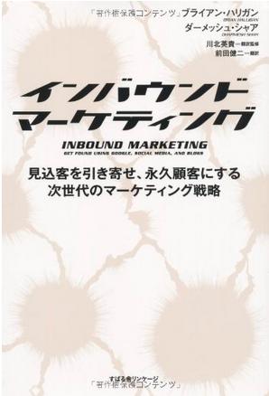 japan-inbound-marketing-pub.png