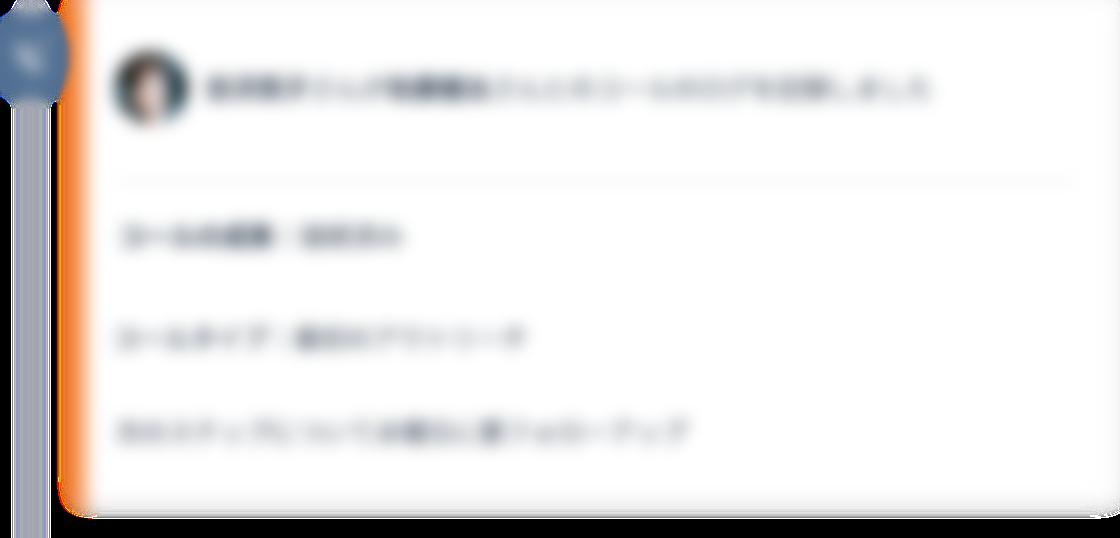 02-crm-call-logged-blur@2x