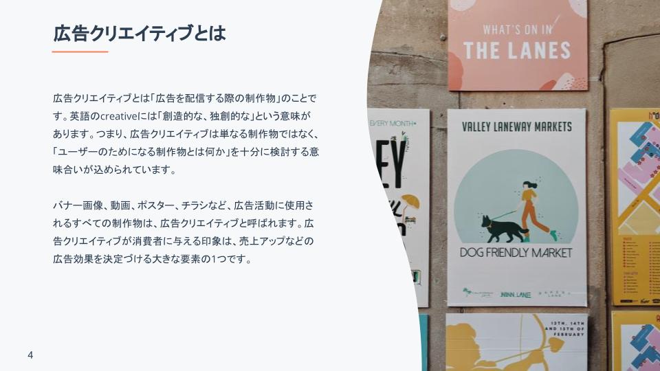 広告クリエイティブの基礎とデザインテンプレート_02