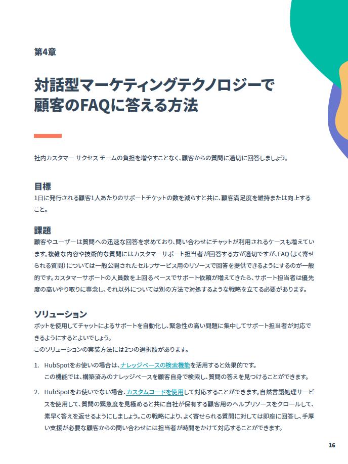 HubSpotオートメーション活用ガイド_05