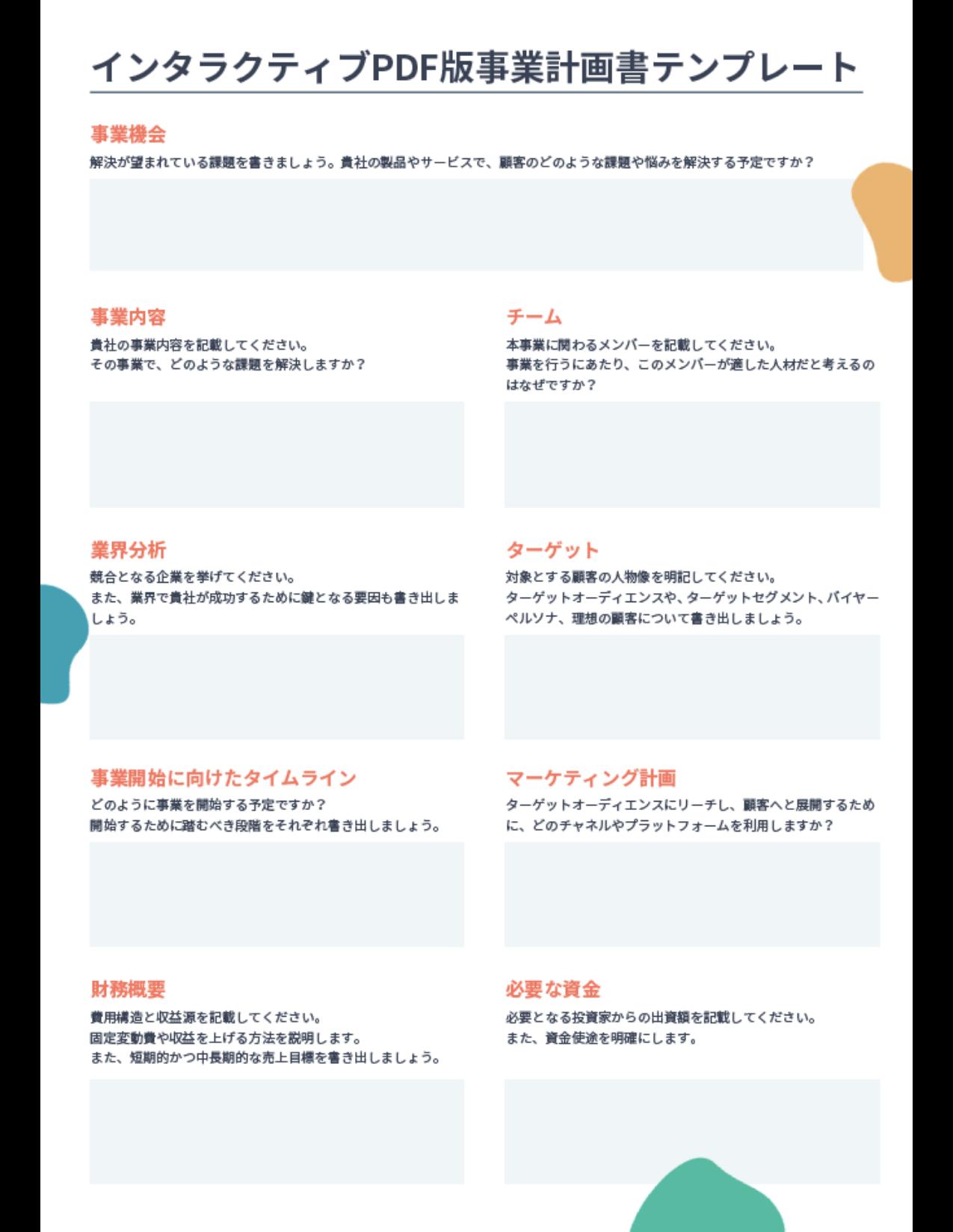 事業計画書テンプレート_LP