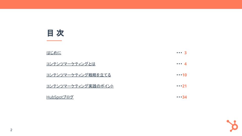 コンテンツマーケティング入門ガイド2021_01