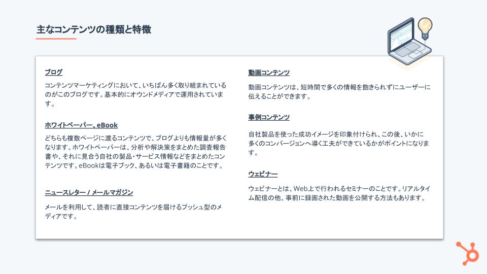 コンテンツマーケティング入門ガイド2021_03