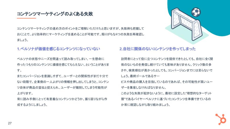 コンテンツマーケティング入門ガイド2021_08