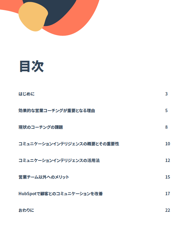 HubSpotコミュニケーションインテリジェンス活用ガイド_01