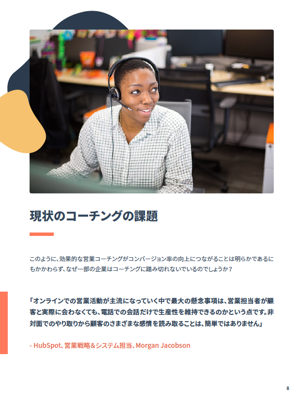 HubSpotコミュニケーションインテリジェンス活用ガイド_03