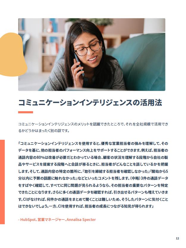 HubSpotコミュニケーションインテリジェンス活用ガイド_05