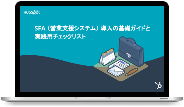 SFA (営業支援システム) 導入の基礎ガイドと実践用チェックリスト
